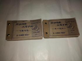 1972年第一汽车制造厂铸造分厂简明铸件工艺手册:灰口铸铁、可锻铸铁(两本合售)