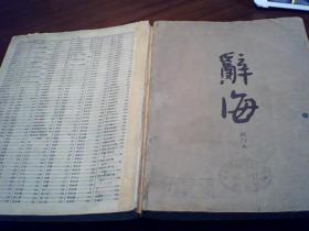 辞海:试行本.第8分册.历史