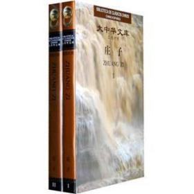 庄子(汉西对照)(全2卷)