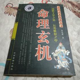 命理玄机 [中华方术典籍丛书]
