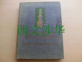 【现货 包邮】《中国的建筑陶器》1927年初版 30幅文内图像+160页图版+4幅彩插 柏石曼大作  西文涉华之精典!  CHINESISCHE BAUKERAMIK