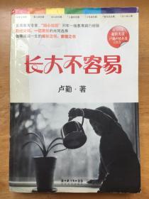 正版现货 长大不容易 卢勤 知心姐姐 长江文艺出版社