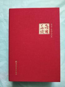 每日益读(2018农历戊戌年)