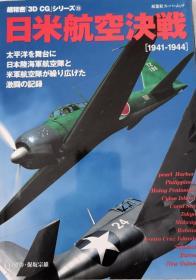 超精密3D CG《日米航空決戦_1941-1944》