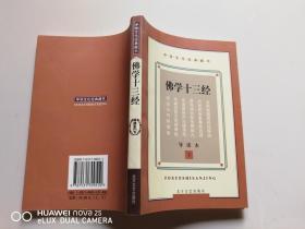 佛学十三经:导读本