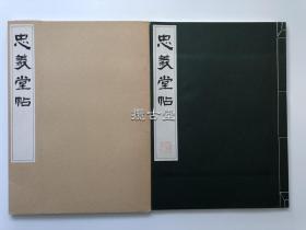 唐 颜真卿 忠义堂帖   一函一册全  珂罗版精印 清雅堂  昭和47年  1972年 36×26.5cm 近全新
