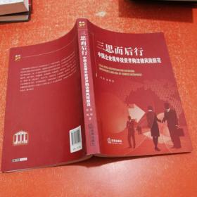 三思而后行:中国企业境外投资并购法律风险防范(扉页有作者贾辉签名)