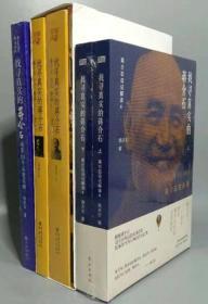 找寻真实的蒋介石:蒋介石日记解读系列(全5册:第1部+第2部+第3部+第4部上下大结局)