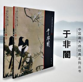 中国画大师经典系列 于非闇 画集画册牡丹花鸟艺术图书书