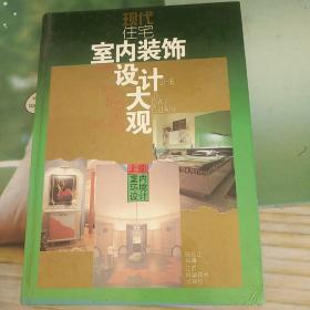 现代住宅室内装饰设计大观上册