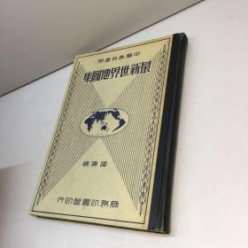 中学教科适用 最新世界地图集 【精装、品好】【一版一印 9品 +++ 正版现货 自然旧 多图拍摄 看图下单】