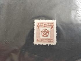 1949年中华邮政华中区五星图290元