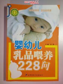 婴幼儿乳品喂养228问