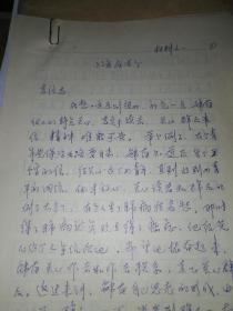 上海座谈会  材料