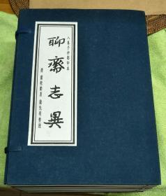 八卷手抄影印本 聊斋志异