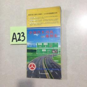 中国汽车司机营运地图集~~~~~~满25包邮!