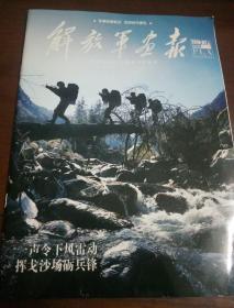 解放军画报(2018.2月上)