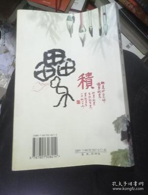 会说话的汉字