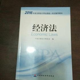 2016年度注册会计师全国统一考试辅导教材