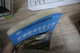 中国学生分级阅读书系3-4年级名家优秀儿童文学奇幻卷