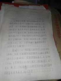 马仲扬回忆录手稿【34---65页】