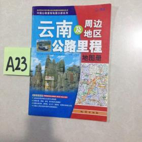 云南及周边地理公路里程地图册~~~~~~满25包邮!