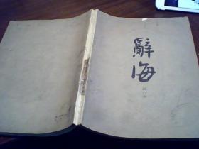 辞海(试行本)第10分册:文学语言文字