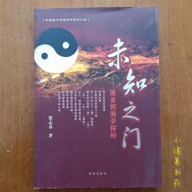 正版 未知之门 中国古代哲学 周易预测学探秘 张志春著珠海出版社