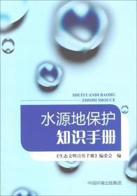 水源地保护知识手册
