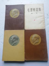 毛泽东选集【全四册 竖版】第一卷:1951年10月北京第一版 1953年11月北京第四次印刷 第二卷:1952年3月北京第一版 1958年2月北京第五次印刷 第三卷:1953年2月北京第一版 1958年2月北京第五次印刷 第四卷:1960年9月北京第一版 1960年9月北京第一次印刷   第一卷前面有两页书角有点水印  品相如图 避免争议