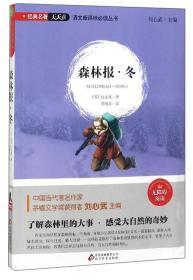 森林报冬(无障碍阅读)/语文新课标必读丛书
