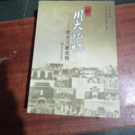 川大记忆~校史文献选辑(第1辑)