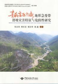 青藏高原东缘地形急变带滑坡灾害特征与危险性研究 9787562544043 张永双 中国地质大学出版社