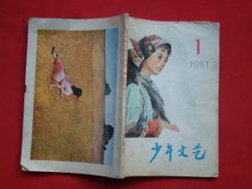 少年文艺 1981 第1期