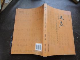 汉声:汉语音韵学的继承与创新(上)
