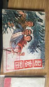 连环画  起宏图(1977年1版1印)