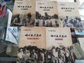 烟叶王国襄城(套装共5册)