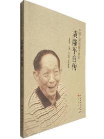 中国工程院院士传记·袁隆平自传