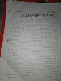 马仲扬回忆录手稿【我是怎样度过十年浩劫的】