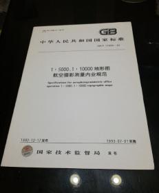 中华人民共和国国家标准 1:5000、1:10000地形图航空摄影测量内业规范 GB/T13990-92 一版一印