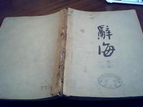 辞海(试行本)第12分册自然科学(1)