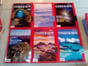 中国国家地理,2017,1,2,3,5,6,8,12,共7本合售