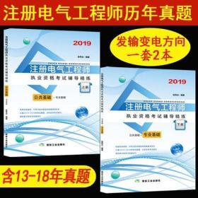 2019年版册电气工程师基础考试辅导精练(公共基础+专业基础题)含13-18年真题与2套模 发输变电方向 套装2册
