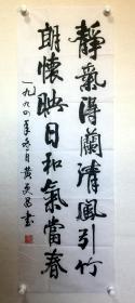 黄更昌-县文联主席-《静气得兰清风引竹,朗怀映日和气当春》