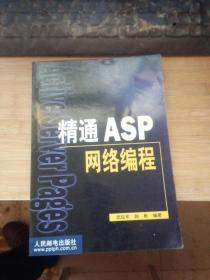 精通ASP网络编程