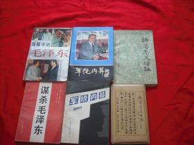 谋杀毛泽东(图片中左下角那一本)