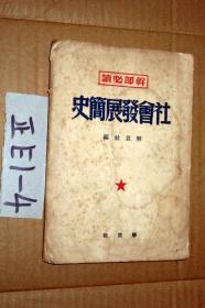 干部必读;社会发展简史..解放社 1950年版