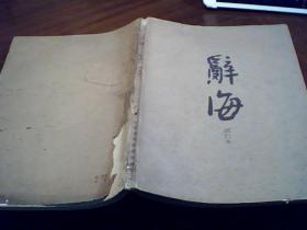 辞海(试行本)第14分册:农业