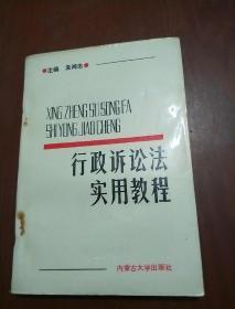 行政诉讼法实用教程(孟鸿志签名)