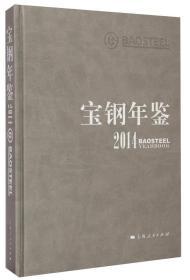 宝钢年鉴(2014)